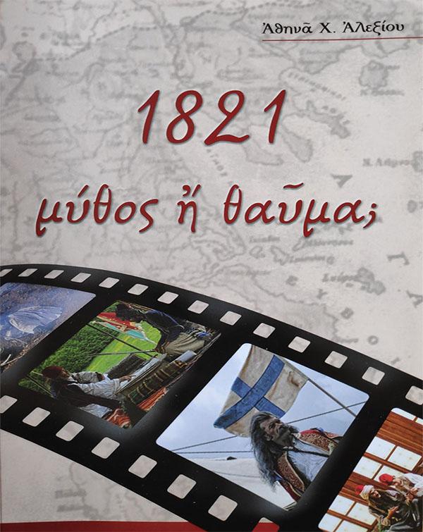 1821 μύθος ή θαύμα;