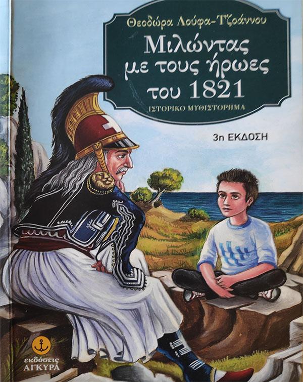 Μιλώντας με τους Ήρωες του 1821